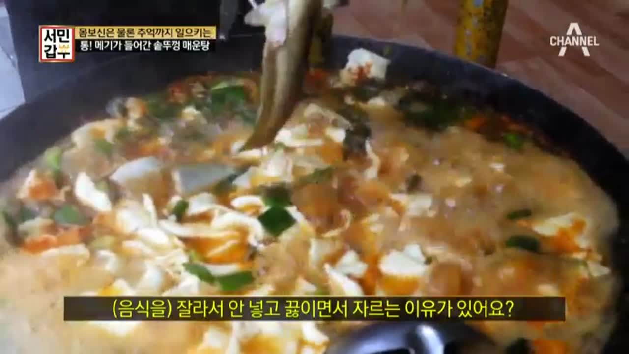 서민갑부 190회