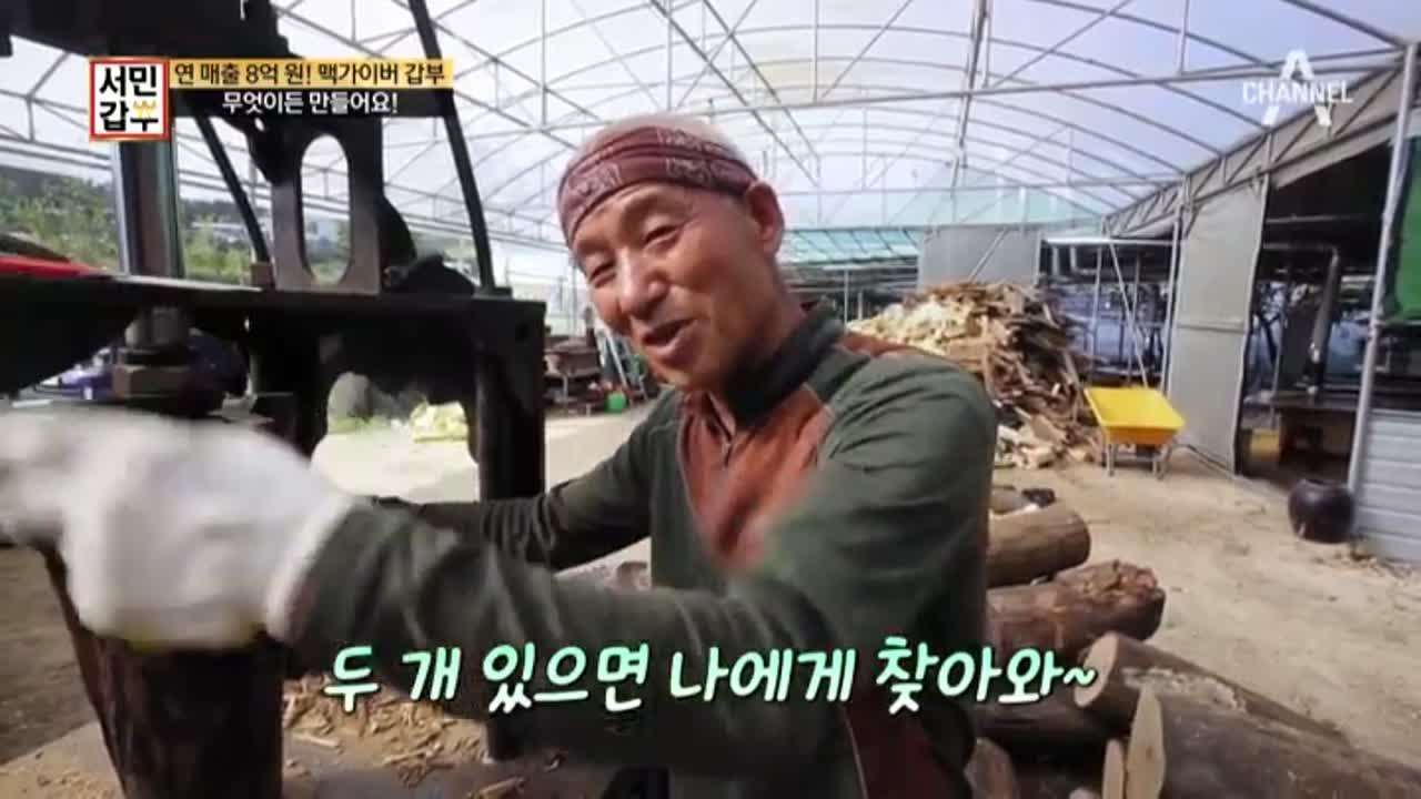 서민갑부 191회