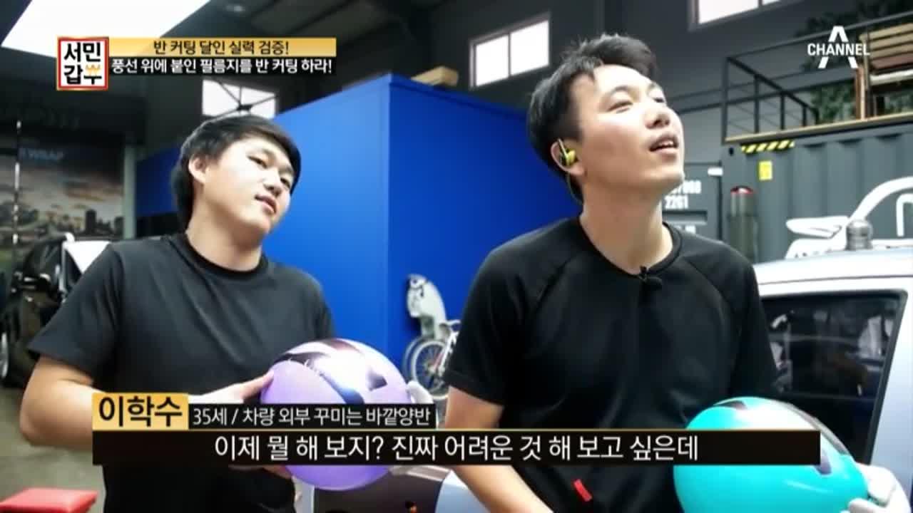 서민갑부 197회