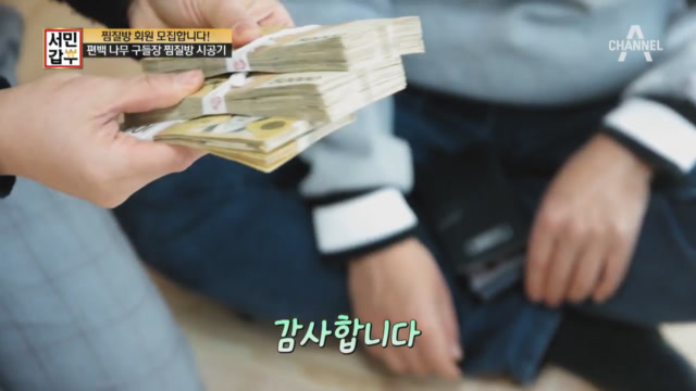[선공개] 비쌀 것 같은 편백 구들장 시공! 그 금액은....
