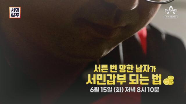 [예고] 갑부를 둘러싼 수상한 소문들?! 서민갑부 역사....