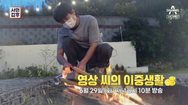 [예고] 서민갑부 최초★ 밤에는 사장님이 되는 회사원 ....