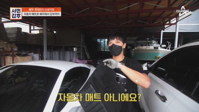 배우 정국빈, 자동차 매트로 갑부가 되다?! ★핸드메이....