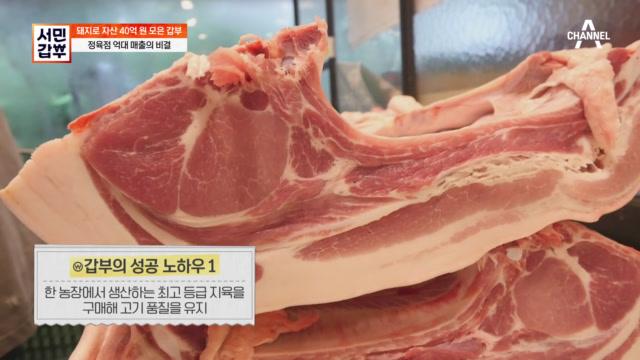 정형 기술에 따라 고기의 품질이 달라진다? 고기 정형을....