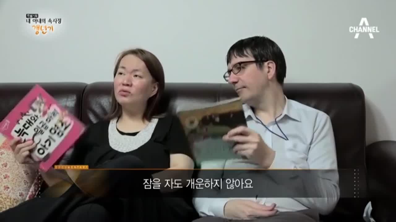 특별기획 내 아내의 속사정 '갱년기'