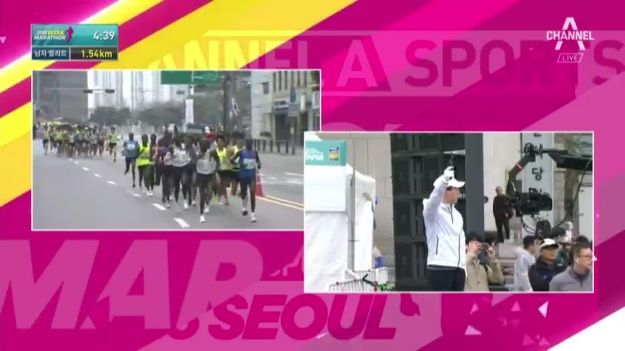 채널A 스포츠 2018 동아일보 서울 국제마라톤대회 1....