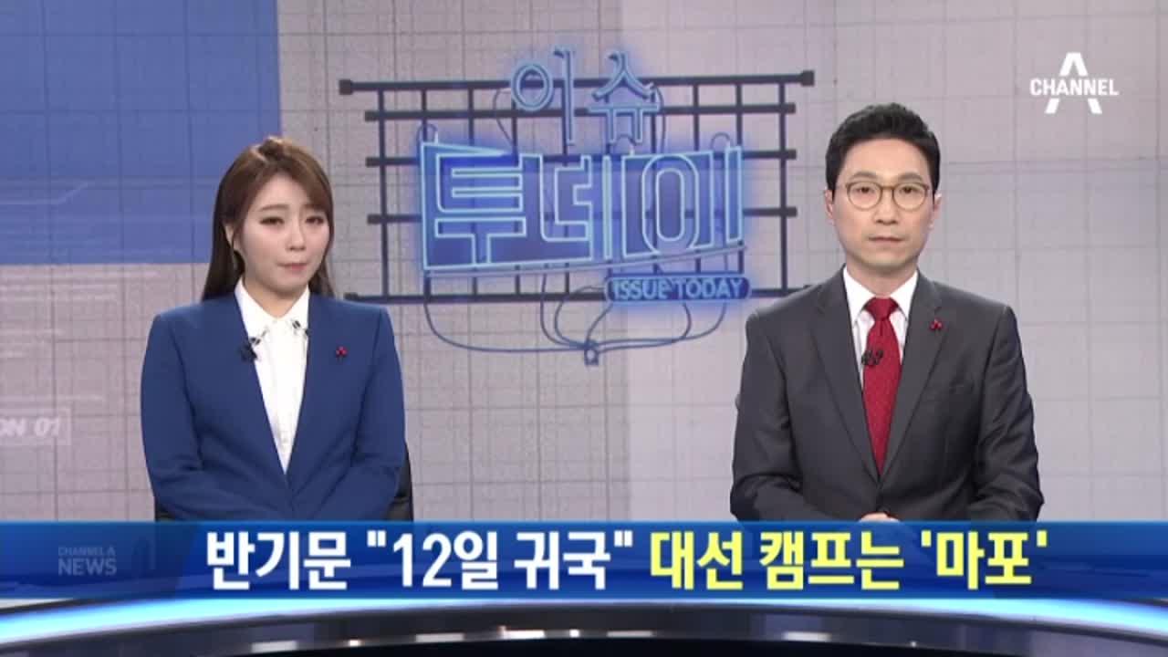 """반기문 """"12일 귀국""""…대선 캠프는 '마포'"""