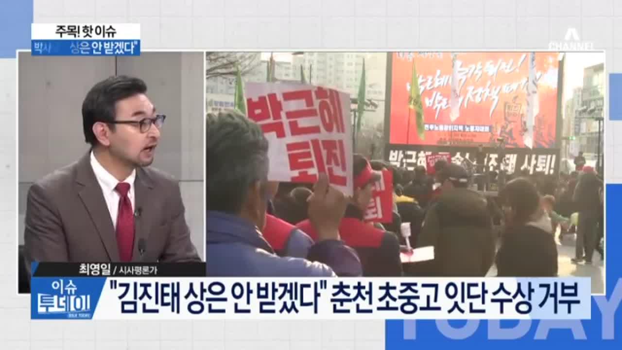 """""""김진태 상은 안 받겠다""""…박사모 """"하태경에 집단소송"""""""