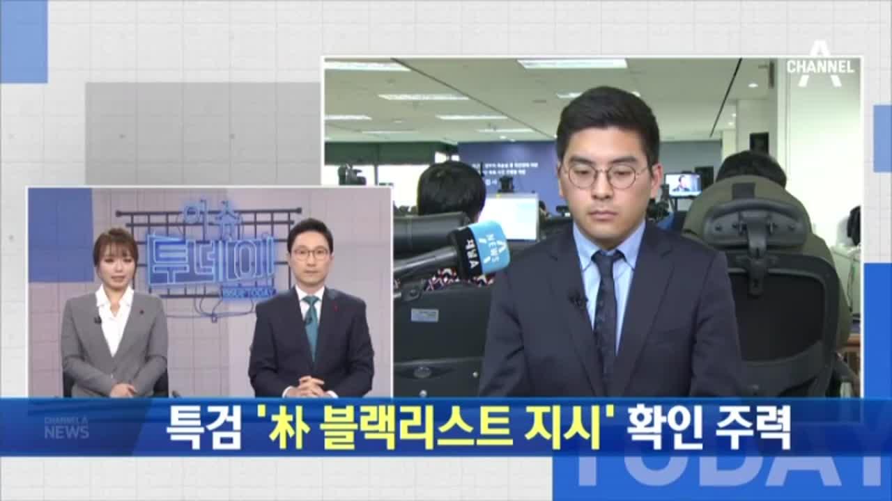 특검, '블랙리스트 지시 윗선' 확인 주력