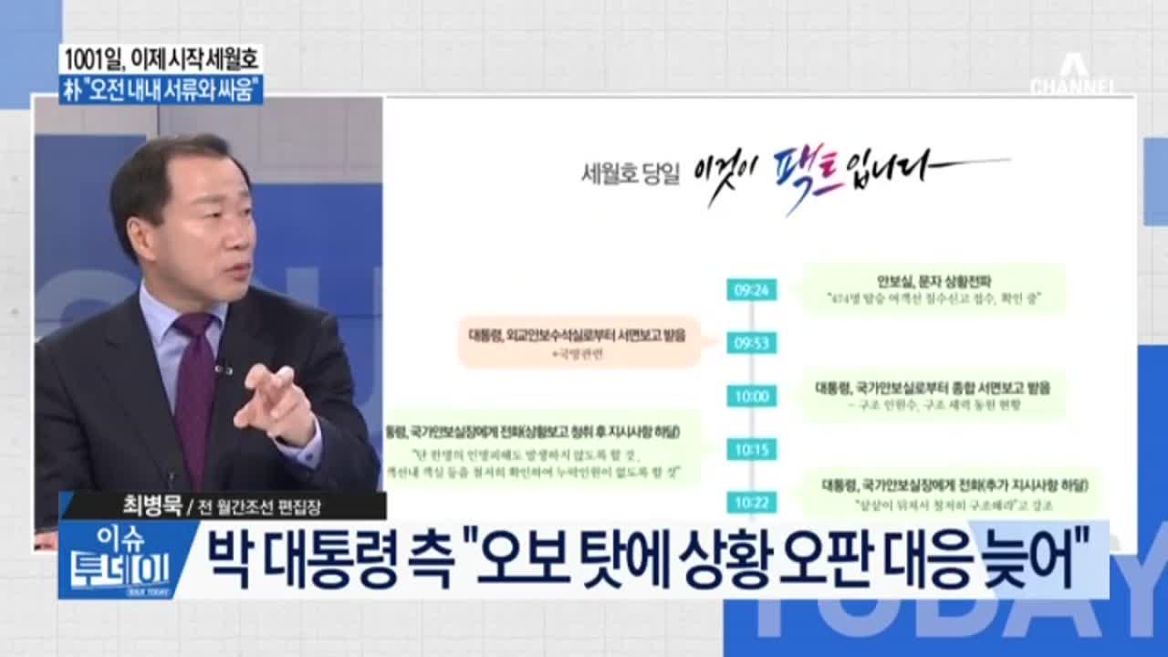 """특검 """"최순실, 출석 요구 3번째 불응…구속영장 계획"""""""
