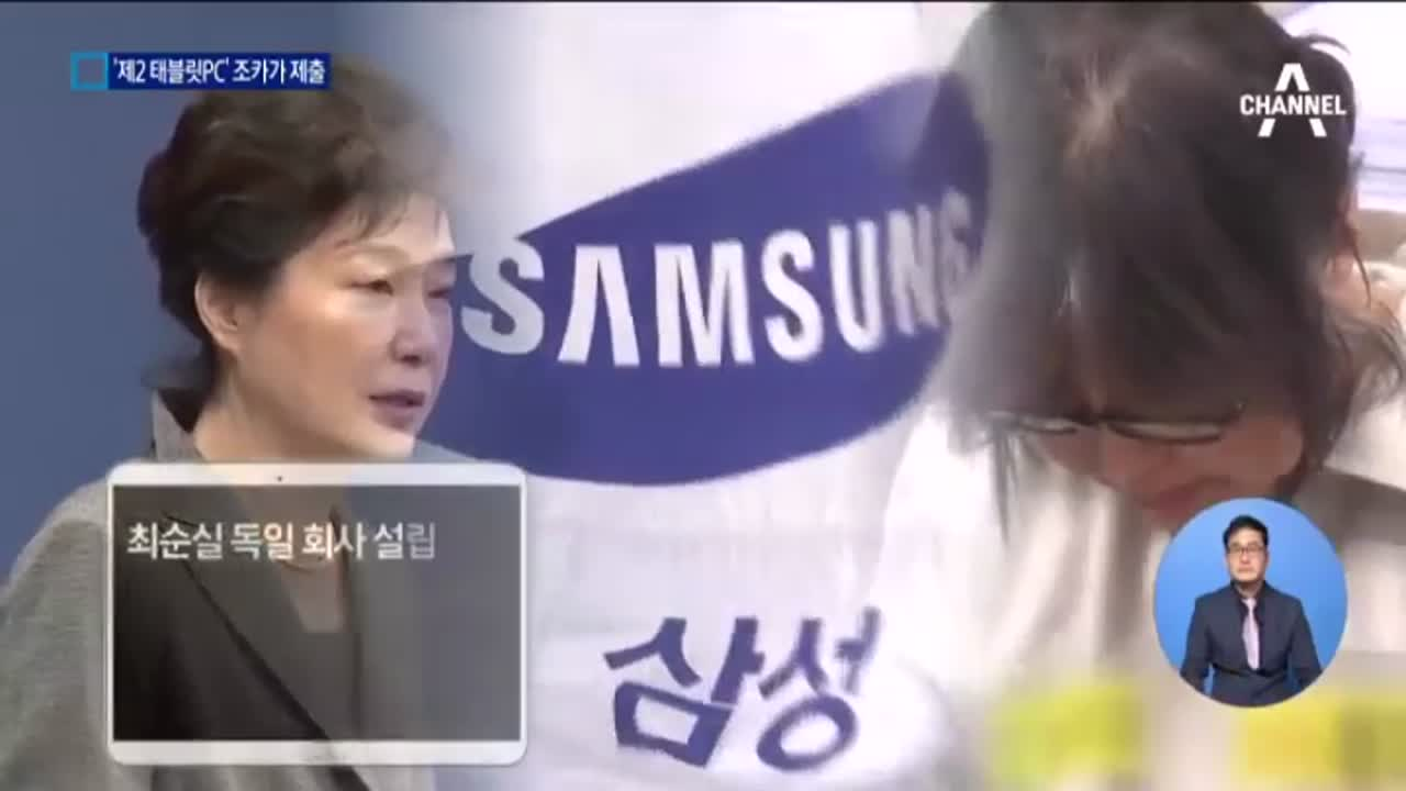 최순실·안종범 2차 재판, 재단 강제 모금 혐의 위주