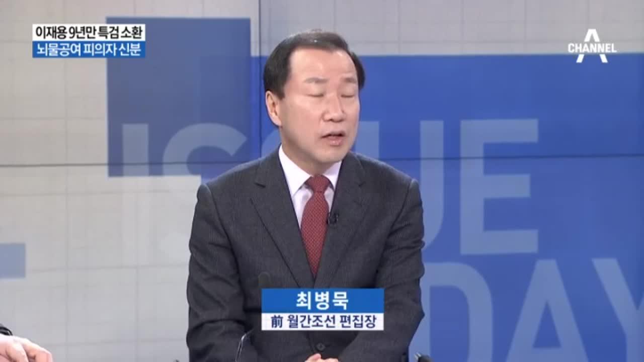 오늘 탄핵심판 4차 변론…이영선 등 4명 증인신문