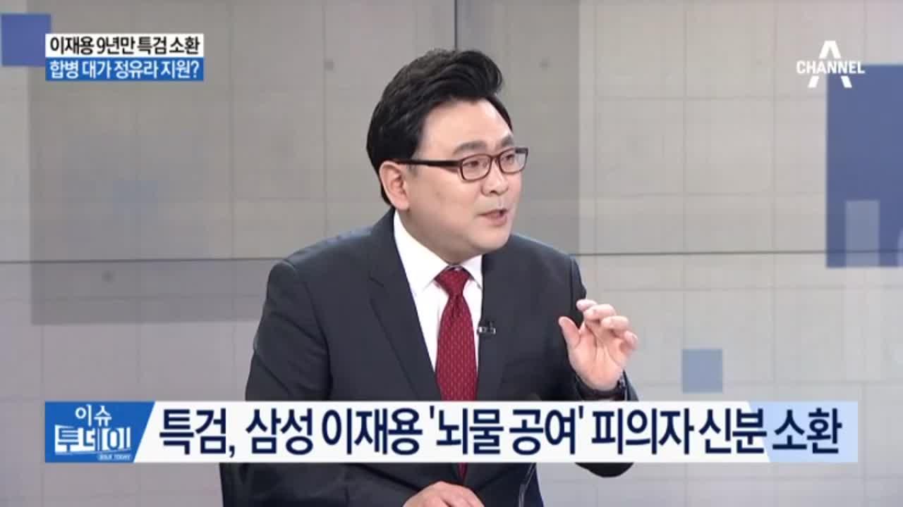 특검, 삼성 이재용 '뇌물 공여' 피의자 신분 소환