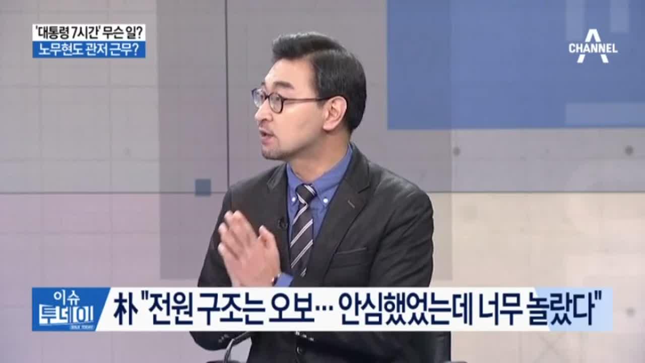 박 대통령, '세월호 참사' 점심 때 TV로 봤다