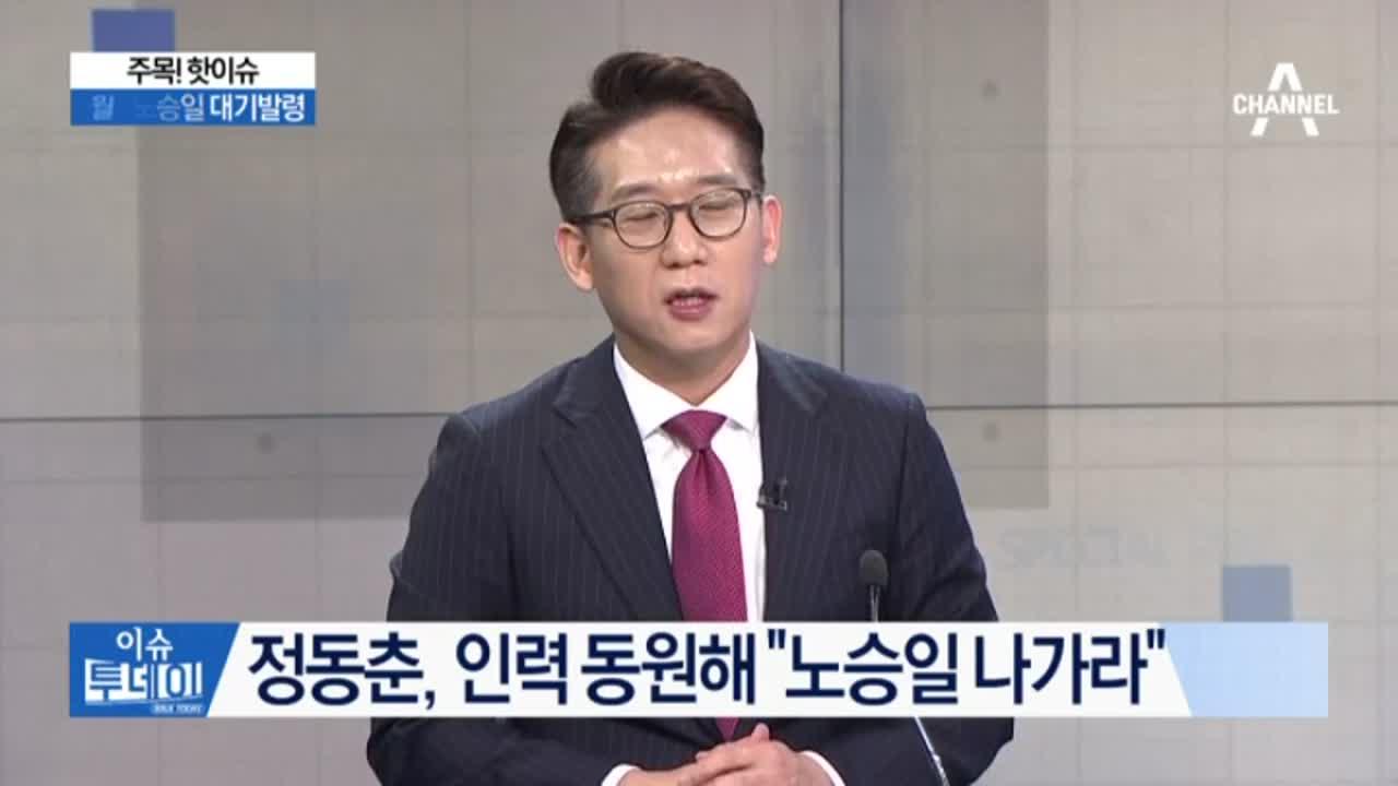 """정동춘, 인력 동원해 """"노승일 나가라"""""""