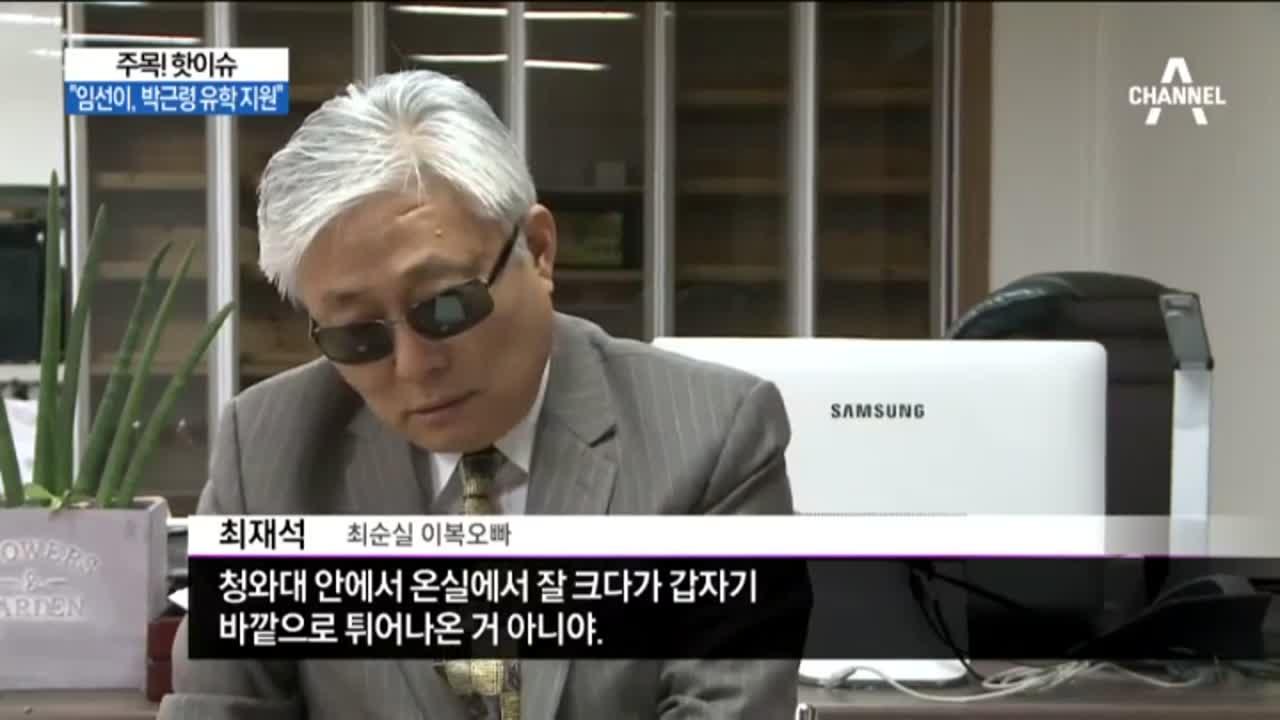"""대통령-최순실 한 지갑…""""임선이, 박근령 유학 지원"""""""