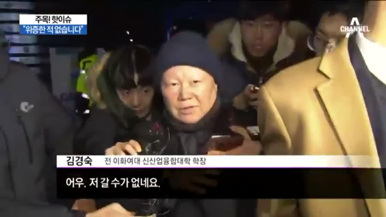 """암 투병 김경숙 귀가…""""위증한 적 없습니다"""""""