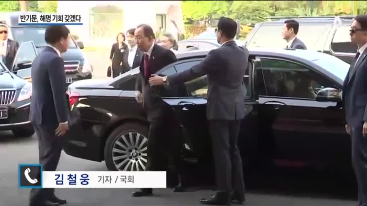 """반기문 의혹…""""설 연휴 전 해명"""""""