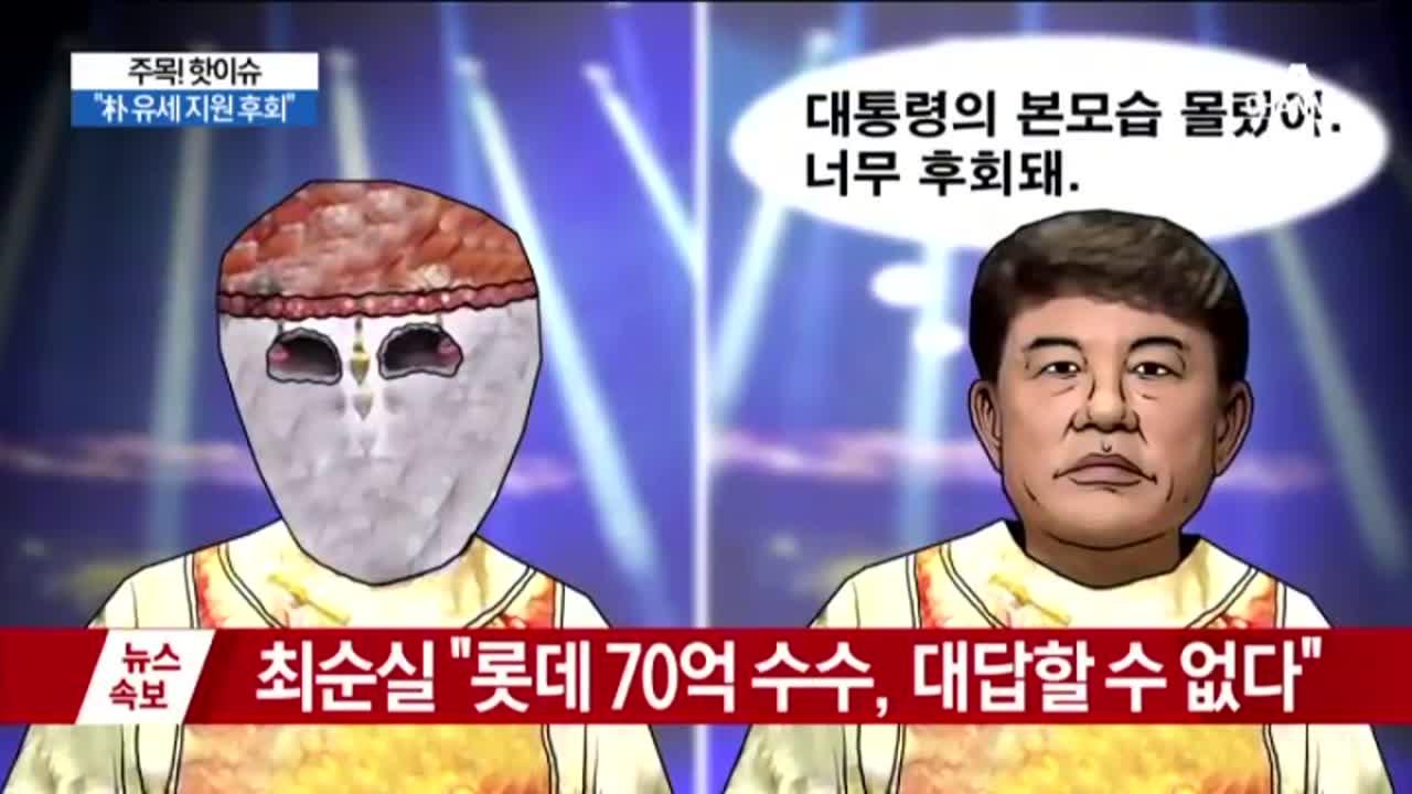 """복면가왕 설운도 고백…""""朴 유세 지원 후회"""""""