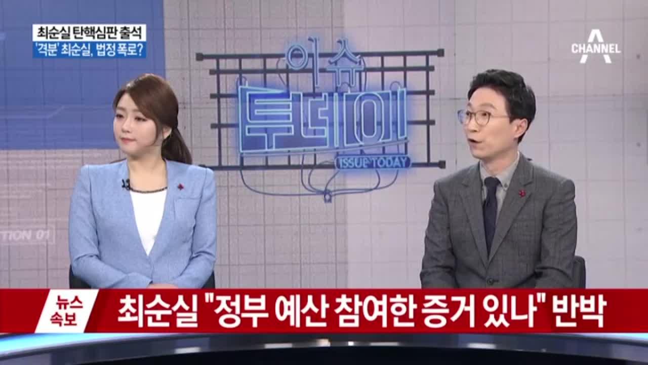 최순실 탄핵심판 출석…'격분' 최순실, 법정 폭로?