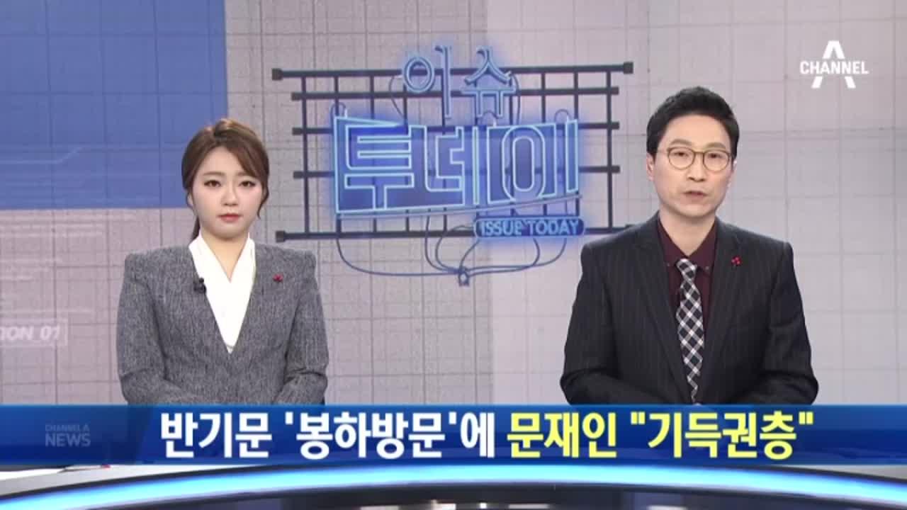 """반기문 '봉하방문'에…문재인 """"기득권층"""""""