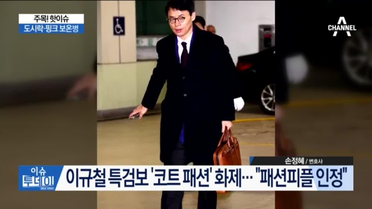 '패션왕 특검보'…도시락·핑크 보온병