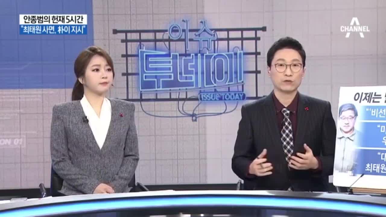 안종범의 헌재 5시간…朴, '비선 털고가자' 묵살