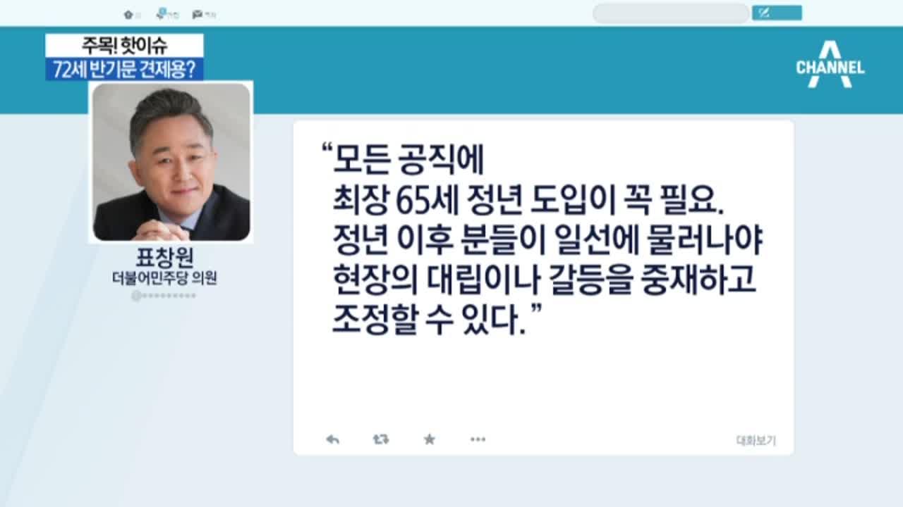 """""""대통령도 65세 정년""""…72세 반기문 견제용?"""