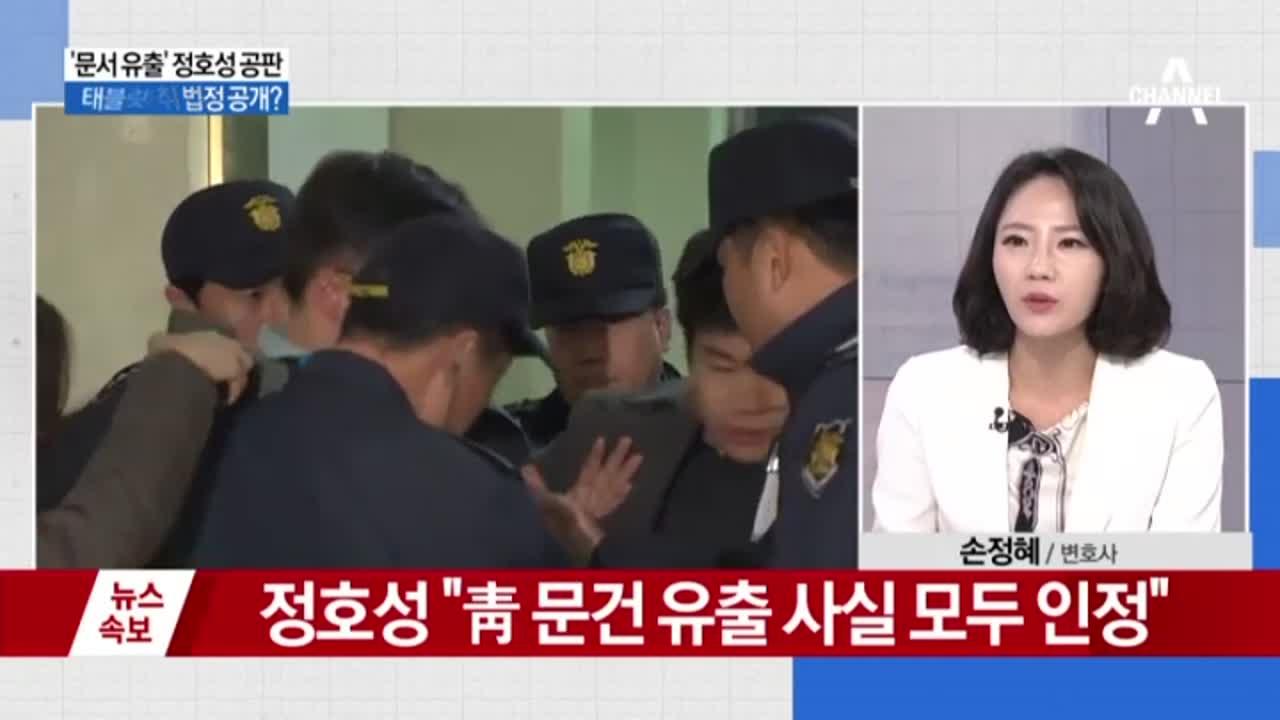 """'문서 유출' 정호성 공판…""""朴 공모 아니다"""" 말바꾸기"""