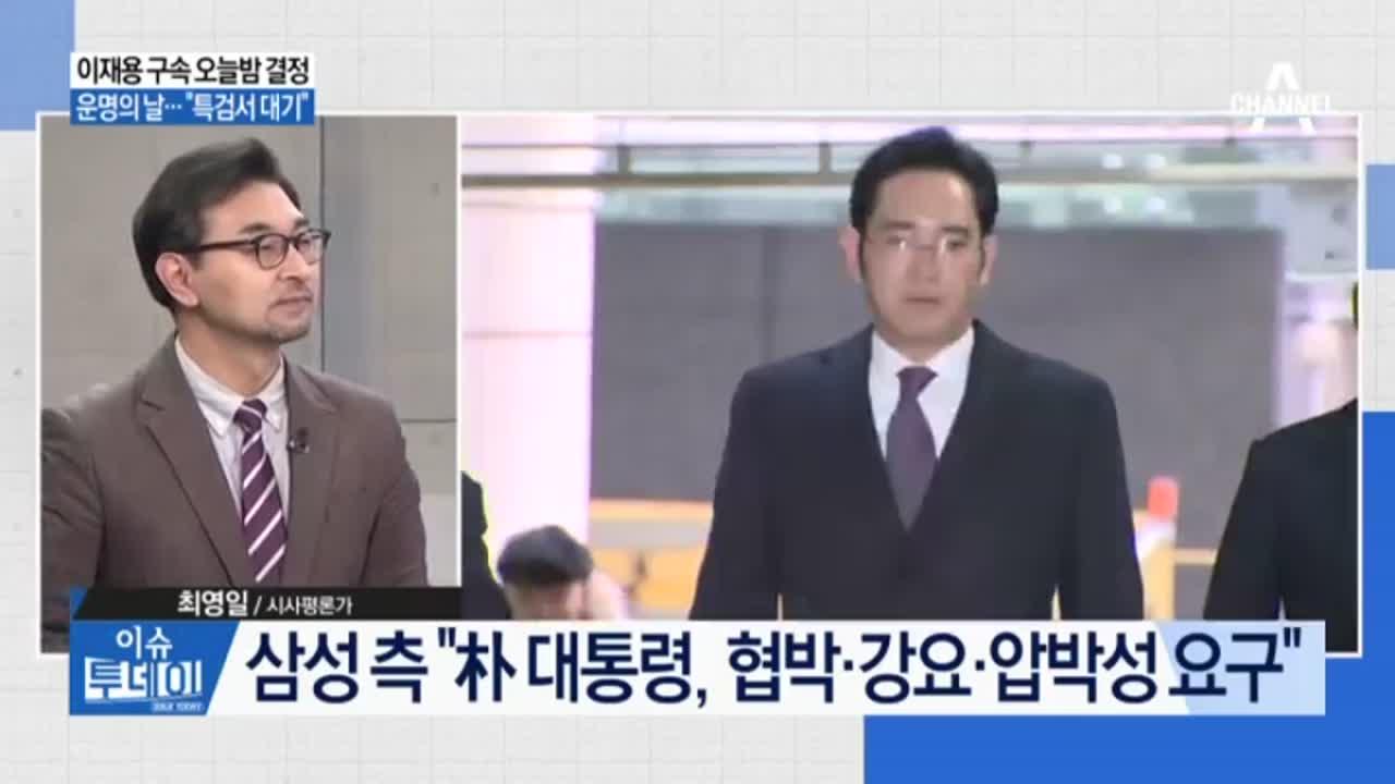 """이재용 구속 오늘밤 결정…""""특검서 대기"""""""
