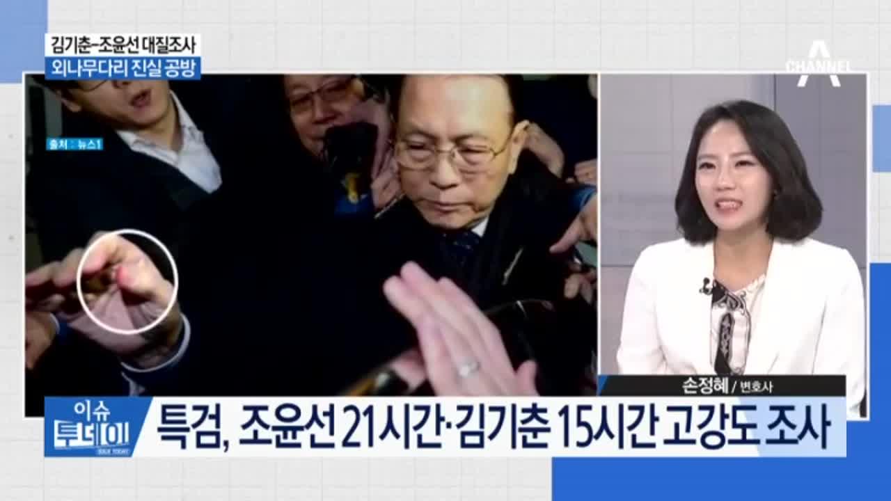 김기춘-조윤선 대질조사…외나무다리 진실 공방