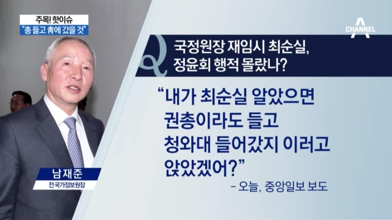 """""""총 들고 靑에 갔을 것""""…""""국정원 사찰권 없다"""""""