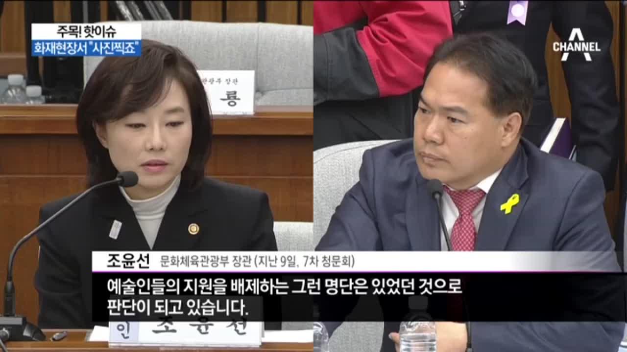 """화재현장서 """"사진찍죠""""…'호통 영웅' 이용주 구설수"""