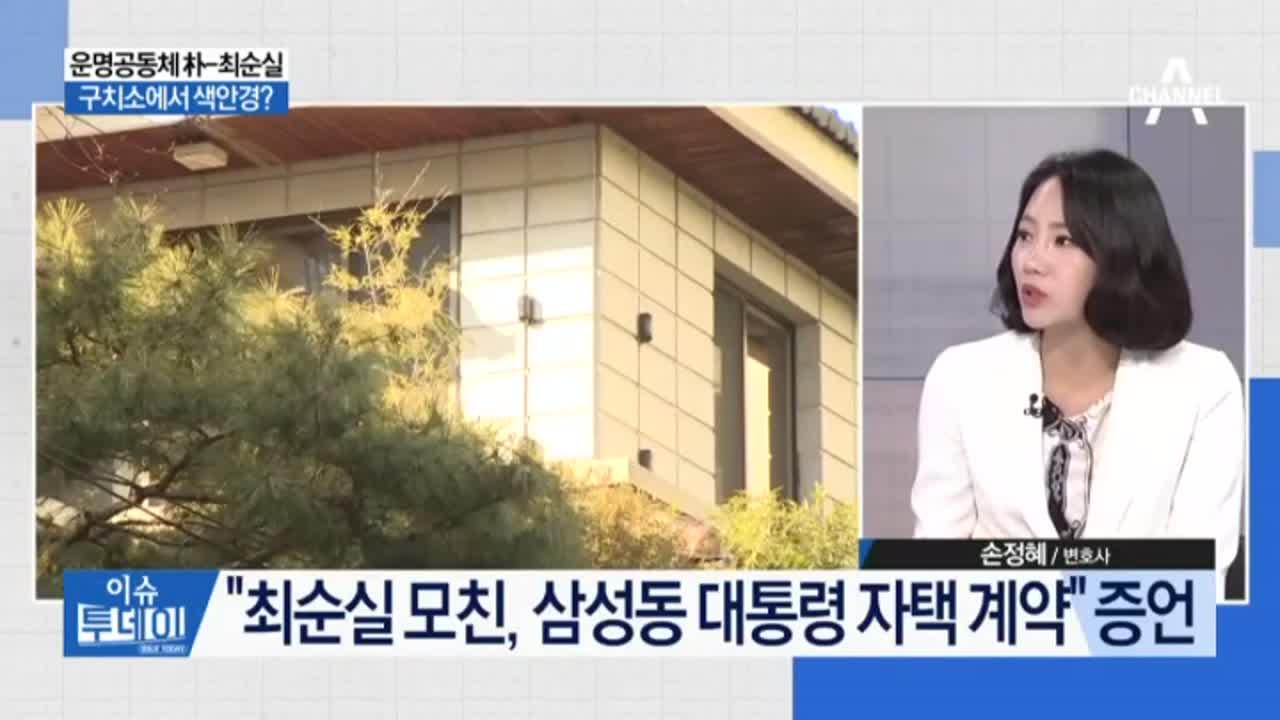 """운명공동체 朴-최순실…""""삼성동 자택도 임선이가…"""""""