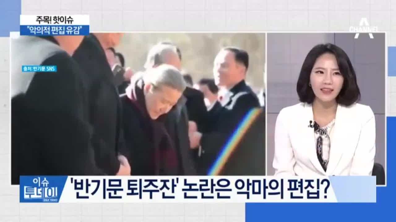 """반기문 '퇴주잔' 논란…""""악의적 편집 유감"""""""