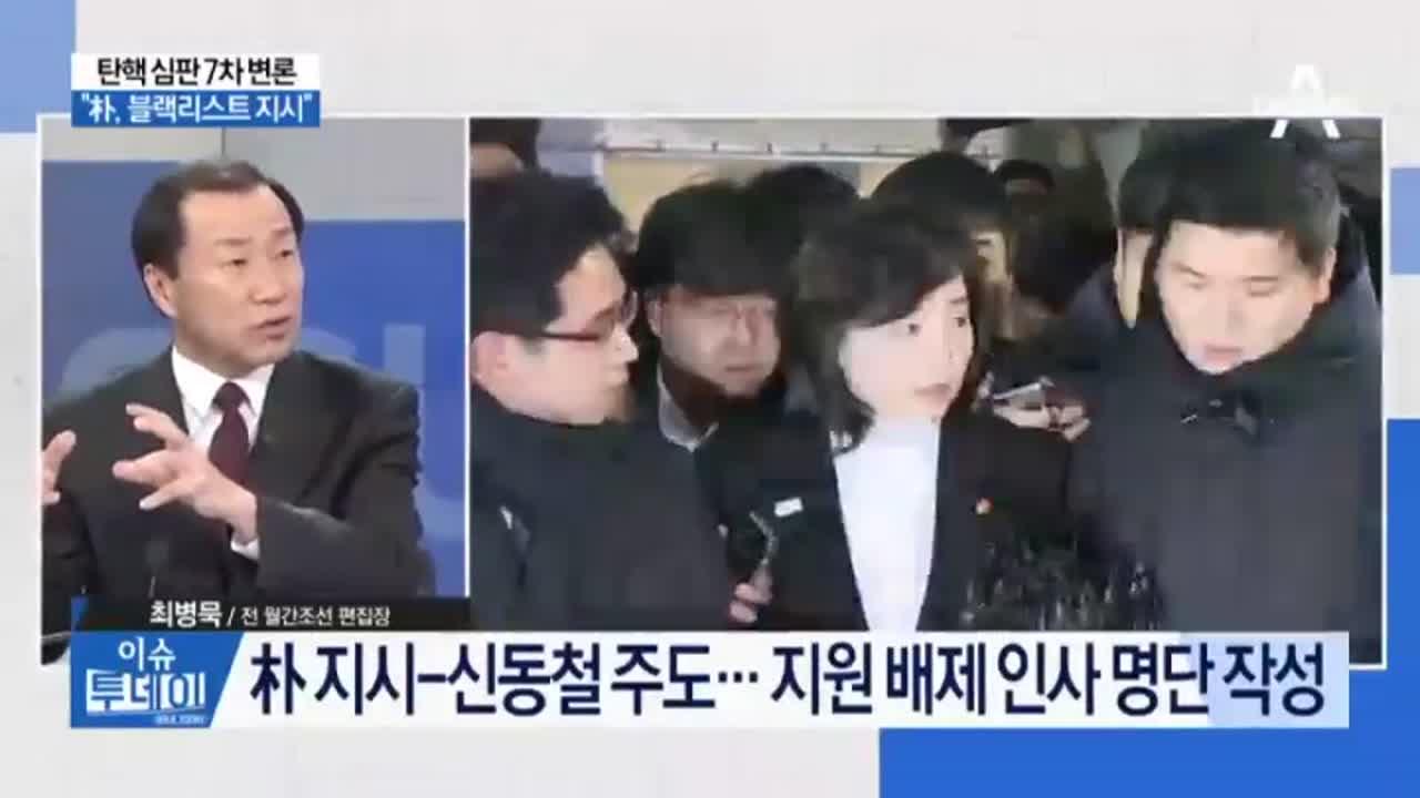 탄핵 심판 7차 변론…정호성·김상률 증인 신문