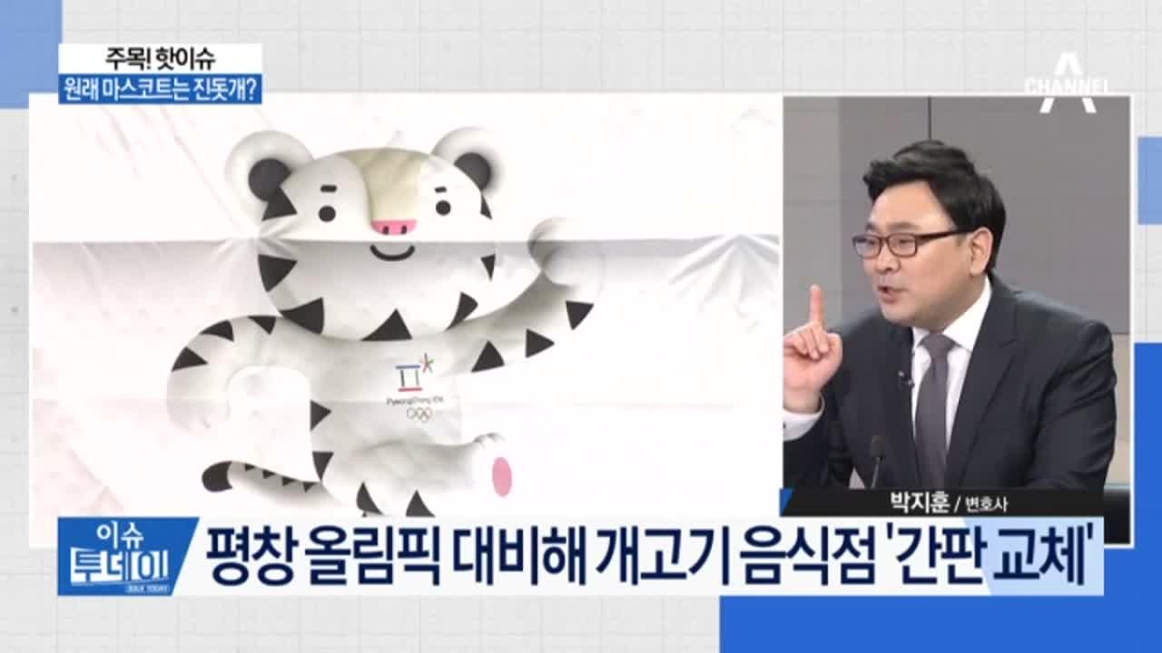 '보신탕 간판' 평창의 고민…롯데家 맏딸 3년 선고