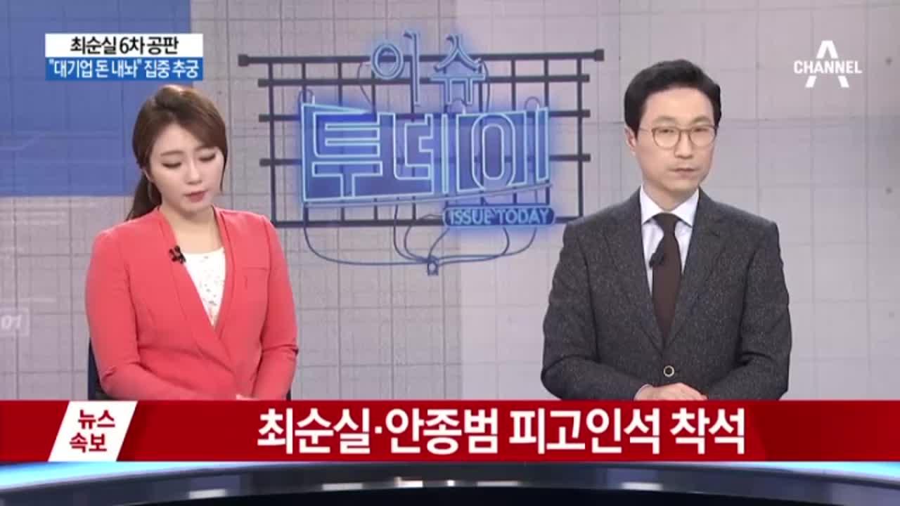 최순실 6차 공판…미르·K스포츠 설립 목적?
