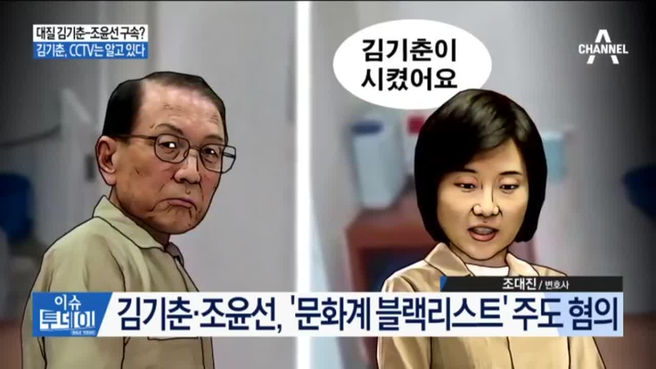대질 김기춘-조윤선 구속?…구속 여부 밤늦게 결정