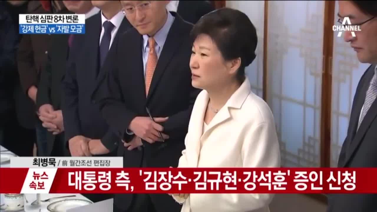 탄핵 심판 8차 변론…김종·차은택·이승철 출석