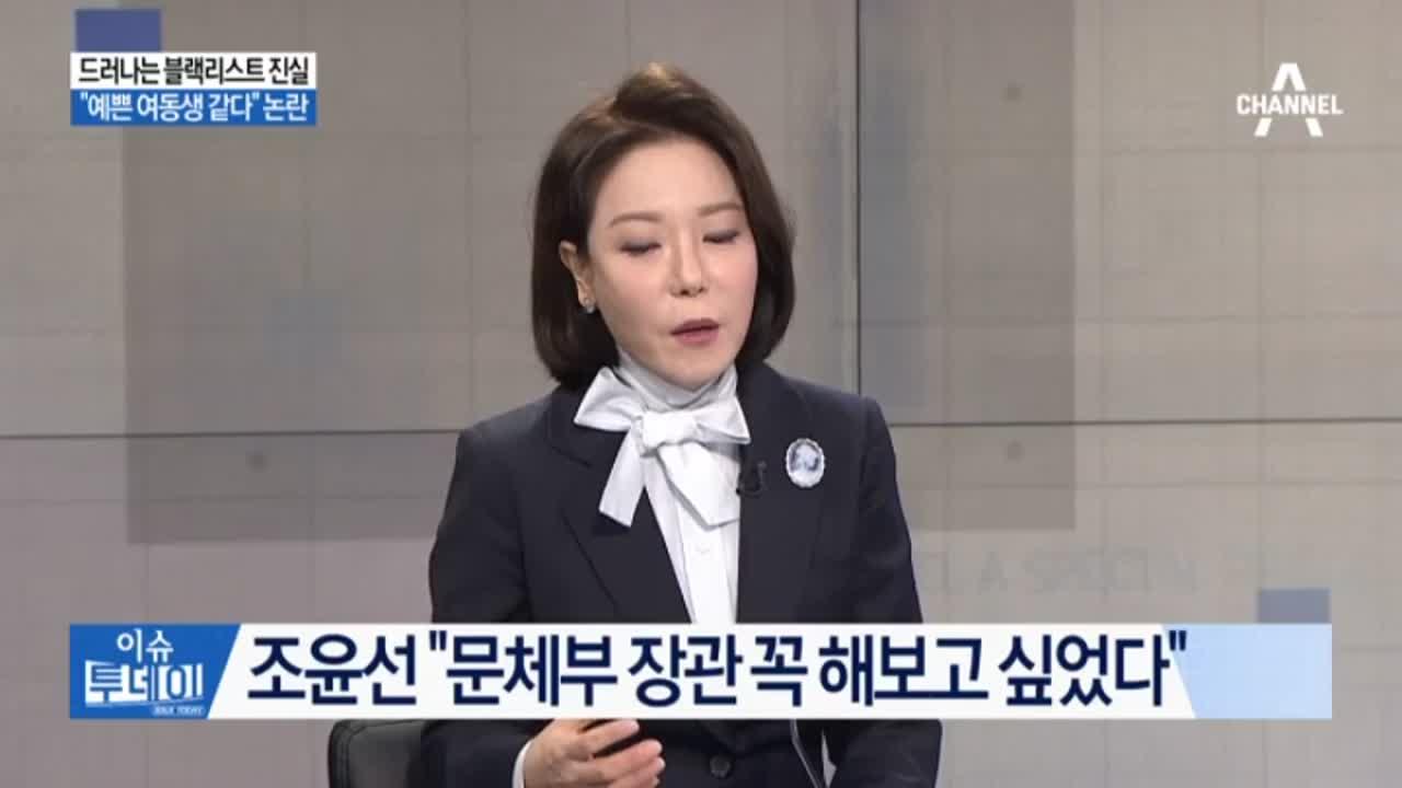 """드러나는 블랙리스트 진실…김기춘 """"불법인 줄 몰랐다"""""""