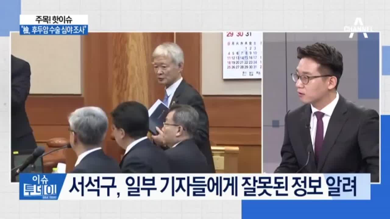 """서석구, 대통령 X맨?…""""檢, 후두암 수술 심야 조사"""""""