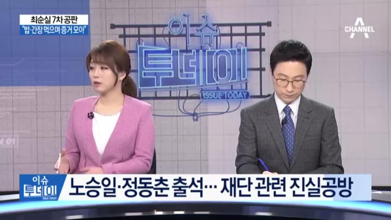 최순실 7차 공판…증인 노승일-정동춘 공방