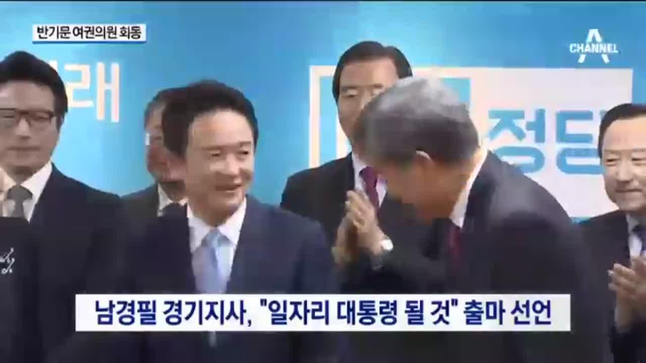 반기문 '여권 회동'…민주 '완전국민경선'
