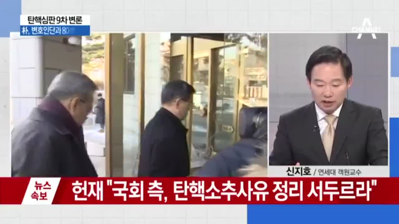 """탄핵심판 9차 변론…박한철 """"3월 13일 전 선고"""""""