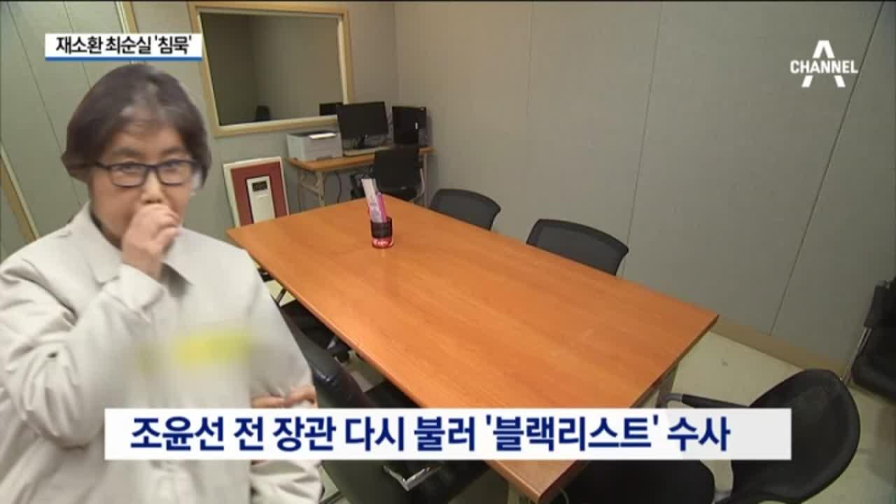 """최순실 어제는 """"강압수사""""…오늘은 '침묵'"""