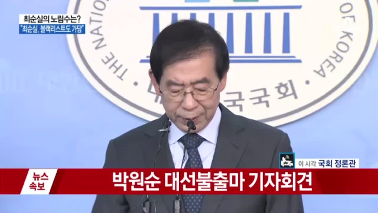 [속보]박원순 대선불출마 기자회견