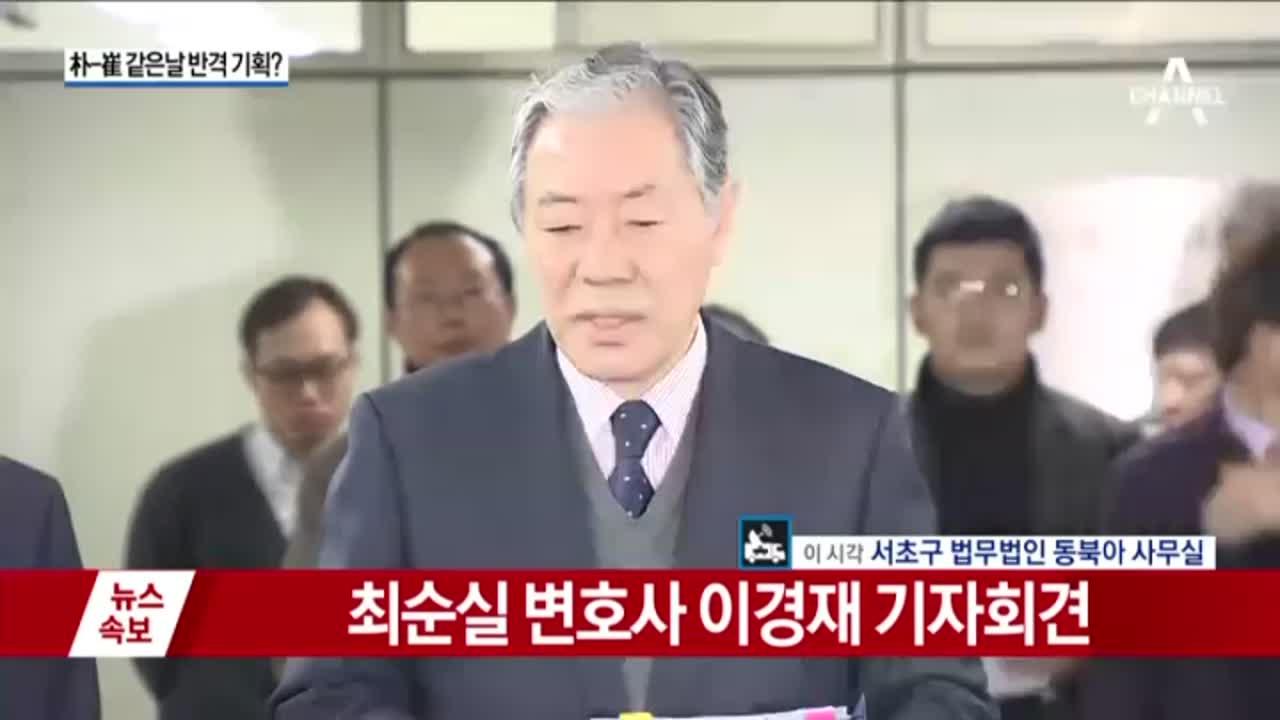 [속보]최순실 변호사 이경재 기자회견