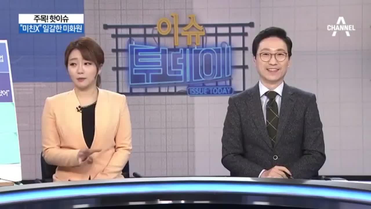 """""""미친X"""" 일갈한 미화원…""""朴, 짜고 치는 고스톱"""""""