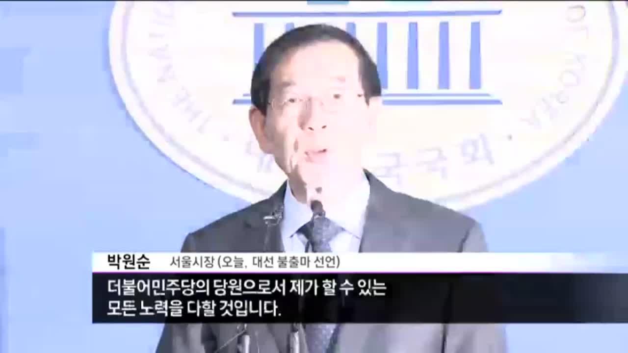 """'불출마' 박원순 어디로?…유승민 """"후보 단일화 가능"""""""